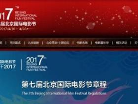 韩媒:北京电影节难有韩国电影