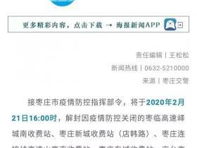 收费站解封!今天16:00枣庄高速恢复正常通行!