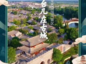 """台儿庄古城丨荣获""""大国之旅""""最受欢迎国风景区奖"""
