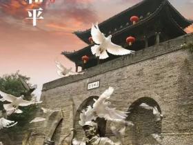 纪念九一八事变88周年 | 台儿庄古城大战遗址:述说着一个民族的顽强与不屈
