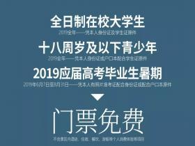 重要公告!台儿庄古城对全国应届高考生暑期门票免费!