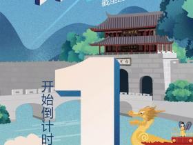 抖动你的寻梦之旅,赢华为P30 Pro手机,2019台儿庄古城抖音挑战赛正式启动