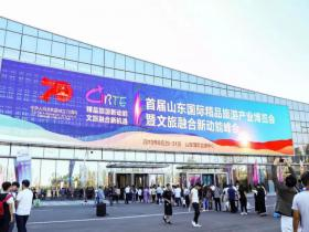 枣庄·台儿庄古城精彩亮相首届山东国际精品旅游产业博览会