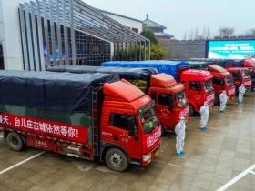 满载的是爱,凝聚的是力量!台儿庄古城130吨物资历经26小时顺利抵达武汉、黄冈!