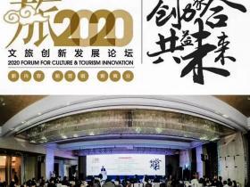 """台儿庄古城荣获""""CTB2019创新影响力品牌景区""""、""""2019年度城市竞争力品牌""""大奖"""