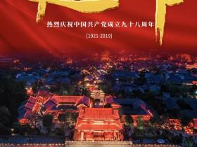 【建党节】台儿庄干部教育基地红歌如潮为党庆生!