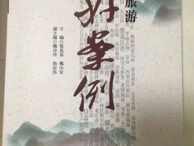 祝贺《中国旅游好案例》出版上市,台儿庄古城案例成功入选!