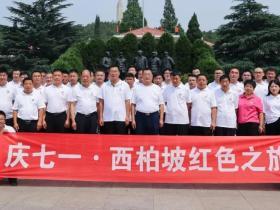 """台儿庄古城旅游集团公司党委组织开展""""不忘初心 庆七·一""""活动"""