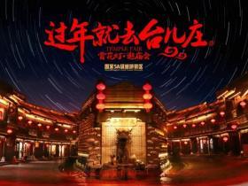 准备来台儿庄古城过年的注意啦,这篇文章你得收藏!