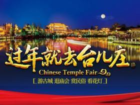 """古城""""红"""",中国年丨到最有年味的台儿庄古城过大年!"""