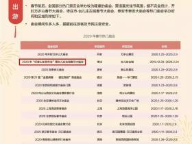 这个庙会不一样!曾获评中国最具影响力节庆品牌奖,位居2020高德地图全国春节热门庙会推荐前二位!