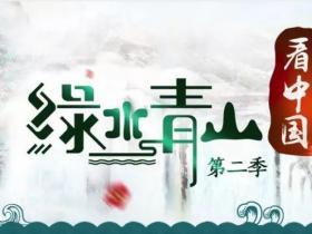 央视大型生态文化节目《绿水青山看中国》一起领略大美古城台儿庄!