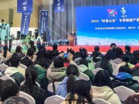 """台儿庄古城参加2019""""好客山东""""冬季旅游产品推介会"""