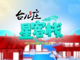 台儿庄古城《星客栈》即将开播   山东首档主持人开店节目,值得期待!