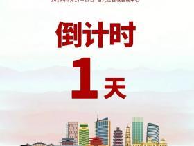 倒计时一天!9月27日,去台儿庄古城免费逛文博会啦