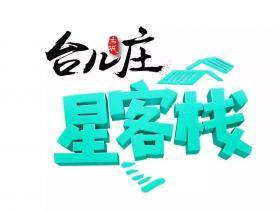 台儿庄古城《星客栈》收入再创新高?他们半天的功夫竟然赚了这么多
