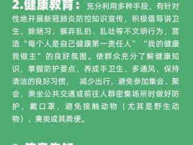 公众预防指南——社区(乡镇、村)新冠肺炎防控技术方案
