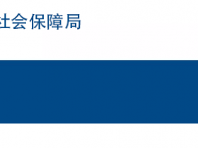 山东省人社厅最新公告!事关疫情防控期间工资待遇、休假等问题