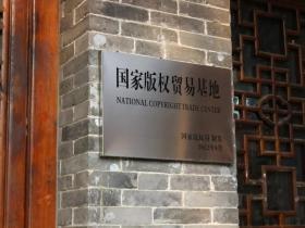 台儿庄古城国家版权贸易基地:版权保护,让创作更自信!