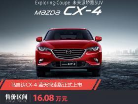 马自达CX-4 探索版正式上市 售16.08万