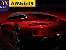 2017日内瓦车展探馆:AMG GT4预告/实车图