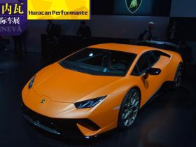2017日内瓦车展 Huracan Performante