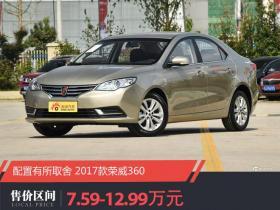 2017款荣威360上市 售价7.59-12.99万元