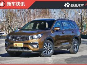 起亚KX7中文名公布 将于3月16日上市