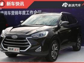 江淮瑞风S7最新消息 预计5月份正式上市