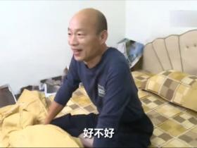 韩国瑜就职夜宿菜场 凌晨三点起床视察和菜贩聊天