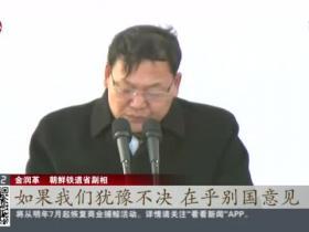 """韩朝铁路公路连接工程办动工仪式 但暂""""不开工"""""""