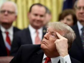 特朗普已经成为不受约束的总统了?