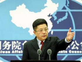大陆拒台北动物园参加大熊猫年会活动?国台办澄清