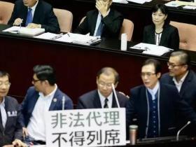 台学者:台当局不拼经济拼政治 政务仍在空转