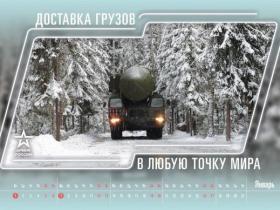 俄国防部2019日历公开 含克里姆林宫秘密武器(图)