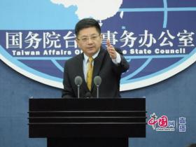 国台办新批准五家海峡两岸交流基地 已66家获批准