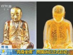 国家文物局长谈追讨肉身佛:希望得到司法支持