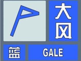 北京发布大风蓝色预警 今夜至明天阵风可达7级
