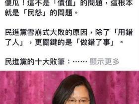"""有人为绿营洗地 孙大千列出民进党""""十大罪""""打脸"""