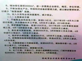 陕西韩城焦化企业偷排烟气 治理工程无中生有