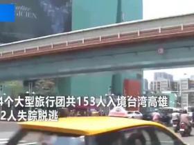 台官员:越女在台市场大 脱团越南人或被安排卖淫