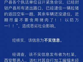 西安辟谣陕西户县焚烧瘟疫猪: 造谣者已被罚款