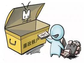 多省撤销廉政帐户 公职人员收到礼金须当面拒绝