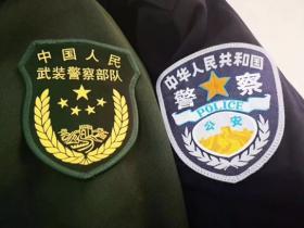 今天 公安现役部队官兵集体退出现役