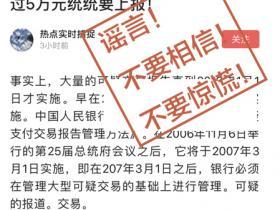 """支付宝回应""""明年起个人转账超5万需上报"""":谣言"""