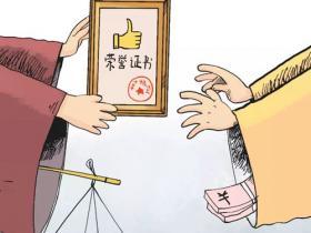 """新京报:行业协会不该沦为""""权钱交易场"""""""