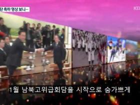 朝鲜向韩国发送圣诞祝福视频 朝宗教活动现场曝光