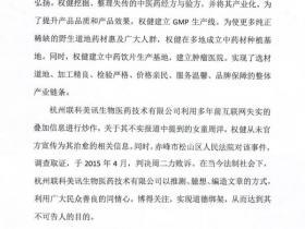 权健半夜发声明称文章不实诽谤中伤 要求撤稿道歉