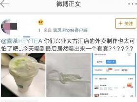 喜茶回应饮品出现透明套:水军将此物歪曲为避孕套