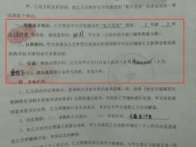 西安一经适房项目违规收248户订金 购房者未中签